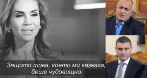 Ивайла Бакалова вади тайни записи за Борисов Гешев и съдия Ушев