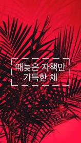 nct kpop 127 wallpapers backgrounds iphone phone self aesthetic guilt filled 7th sense dream late lock screen quotes korean cellphone