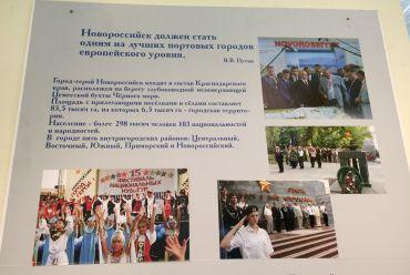 Новороссийск и путин