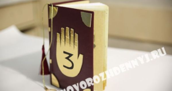 Как сделать дневник Диппера из Гравити фолз