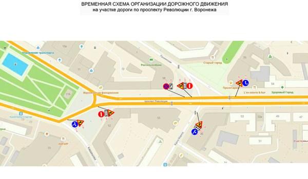 В Воронеже 29 апреля на 11 часов закроют движение по части ...