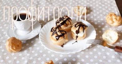 французский десерт — профитроли с мороженым