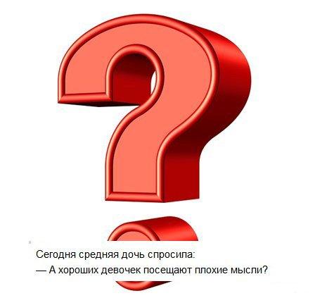 Интересные и неловкие вопросы, которые родители слышат от своих детей