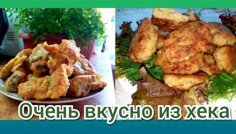 2 рецепта из хека