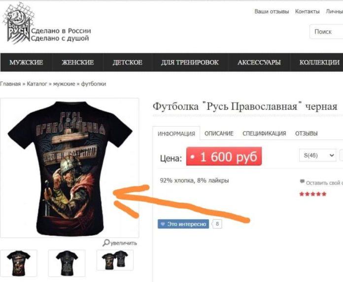 https://i1.wp.com/novynarnia.com/wp-content/uploads/2021/09/futbolka-rus-pravoslavnaya-821x675.jpg?resize=696%2C572&ssl=1