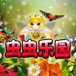 ยิงปลา Insect Paradise JOKER gaming