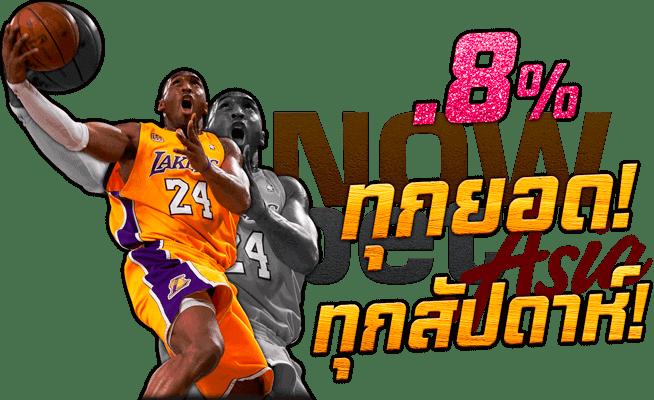 แทงบาส นักบาส Kobe Bryant บาสเก็ตบอล NBA ดูบาสสด Nowbet Asia คาสิโนระดับเอเชีย