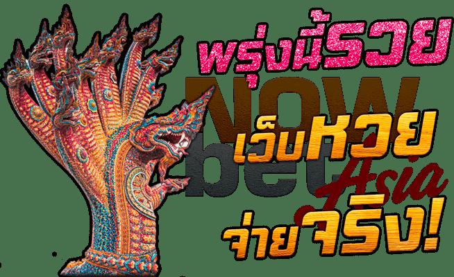 หวยออนไลน์ พรุ่งนี้รวย เว็บหวย จ่ายจริง เว็บหวย Lotto ซื้อหวย Nowbet Asia เว็บหวยออนไลน์ ระดับเอเชีย