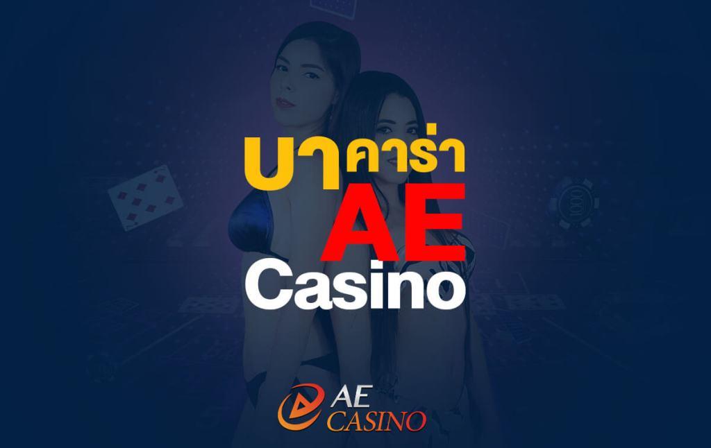 บาคาร่า AE Casino