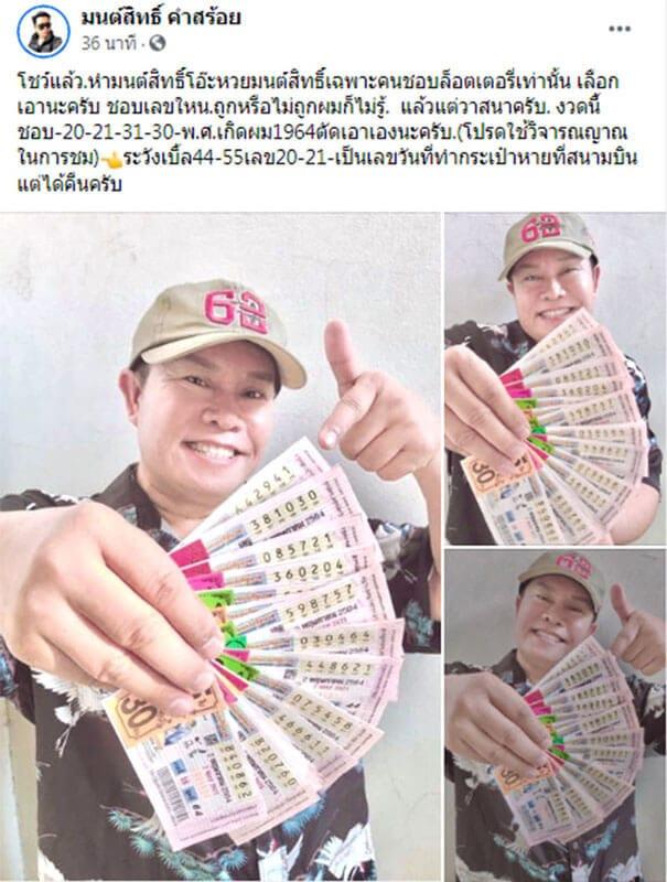 """เลขเด็ดงวดนี้ 02-05-64 Nowbet Asia เว็บหวย ระดับเอเชีย เลขดัง """"มนต์สิทธิ์"""" คัดเน้นๆ 20 21 31 30"""