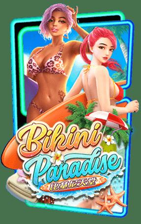 สล็อต พีจี PG แตกง่าย Bikini Paradise เว็บสล็อต Nowbet Asia เว็บพนันระดับเอเชีย