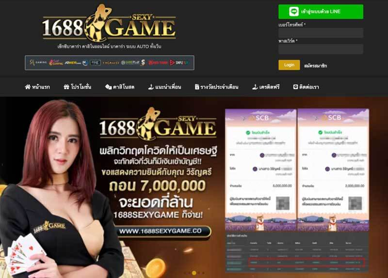 SEXYGAME1688 vs Nowbet sexy game 1688, sexy gaming 1688, sexy game1688, sexygame 1688