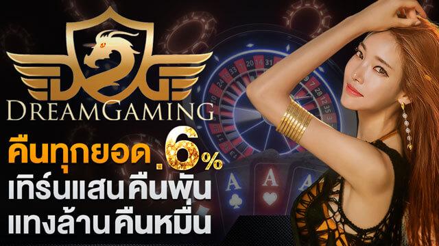 DG Casino คืนทุกยอด 0.6% เทิร์นแสนคืนพัน แทงล้านคืนหมื่น
