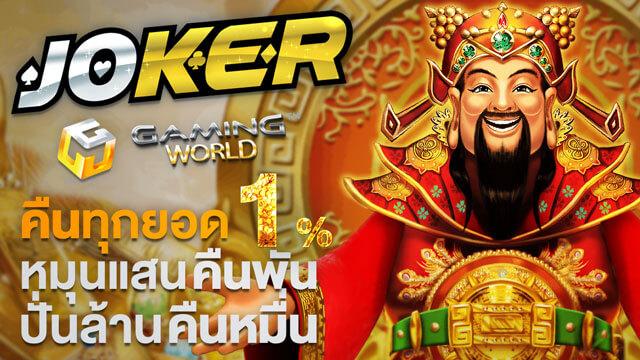 Joker Gaming โจ๊กเกอร์ สล็อต คืนทุกยอด 1% หมุนแสนคืนพัน ปั่นล้านคืนหมื่น