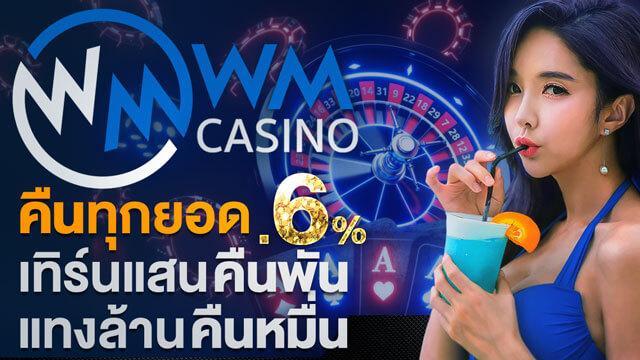 WM Casino คืนทุกยอด 0.6% เทิร์นแสนคืนพัน แทงล้านคืนหมื่น