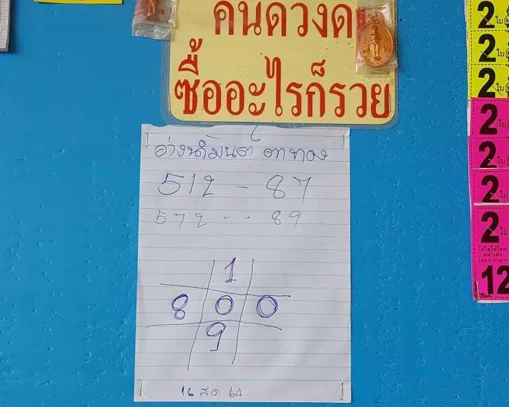 """เลขเด็ดงวดนี้ 16.08.64 Nowbet Asia เว็บหวย ระดับเอเชีย เลขเด็ด อ่างน้ำมนต์ """"ตาทอง งิ้วราย""""512 572 87 89"""