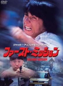 オススメ予習映画3!『ファースト・ミッション』