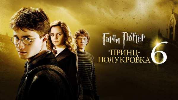 """Рецензия на """"Гарри Поттер и Принц-полукровка"""""""