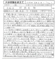 早稲田大学教育学部に合格したSさん(四日市高校出身)の合格体験記