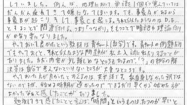 三重大学に合格したM.Mくん(暁高校出身)の合格体験記