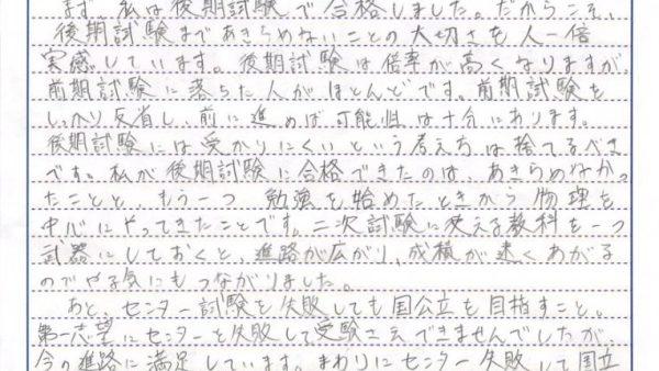 富山大学に合格したI.S君(三重県立神戸高校出身)の合格体験記