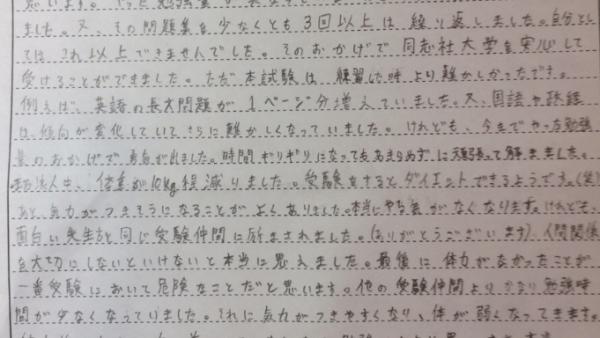 同志社大学に合格したO.M君(鈴鹿高校出身)の合格体験記