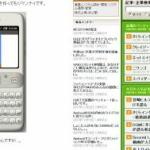 Google Android の開発に役立つ日本語ページ