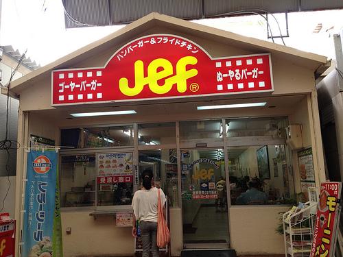 沖縄 JEF の ぬーやるバーガー