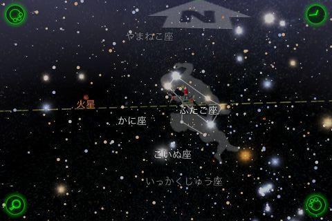 """iPhoneの星座アプリ""""Star Walk""""でサンタが物凄い速さで回ってる"""