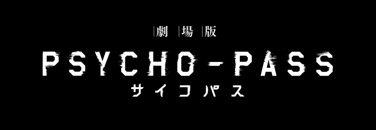 [映画]劇場版 PSYCHO-PASS(サイコパス) 観ました