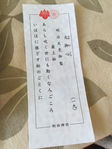 2015 大御心(19)