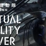 攻殻機動隊 新劇場版 VIRTUAL REALITY DIVER #vr