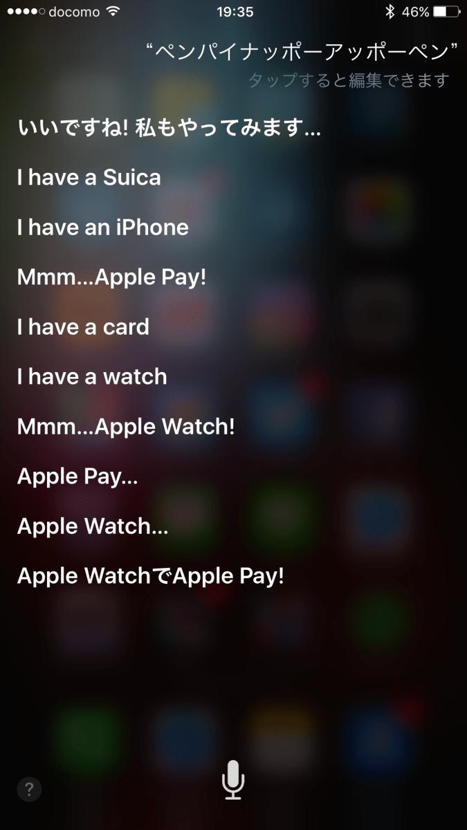#Siri でペンパイナッポーアッポーペン