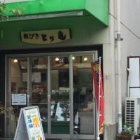 お店紹介第12弾‼美味しい鶏肉の専門店!『とり亀』鶏肉を使ったお惣菜も抜群に美味しいです