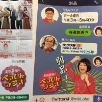 商店街で怪しい2人組を発見‼その正体は…ラジオ大阪が商店街で生放送『高岡美樹のべっぴんラジオ』♬