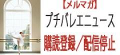 """""""メルマガ購読・中止"""""""