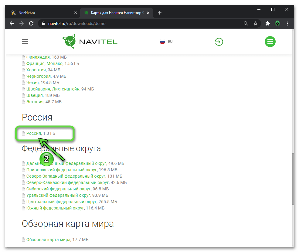 Navitel Navigator for Android List available for downloading cards on the official site of navigation software developers