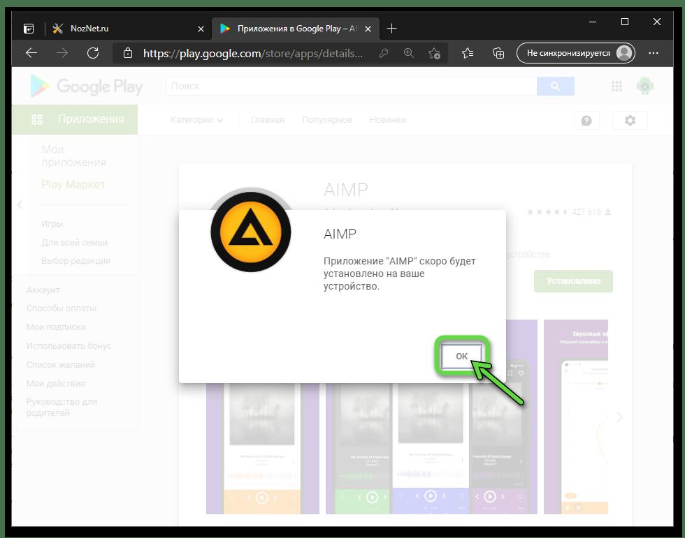 Android Google Play Αγορά εκκίνησης Διαδικασία εφαρμογής Εφαρμογές σε κινητή συσκευή από την ιστοσελίδα της υπηρεσίας Ολοκληρώθηκε επιτυχής