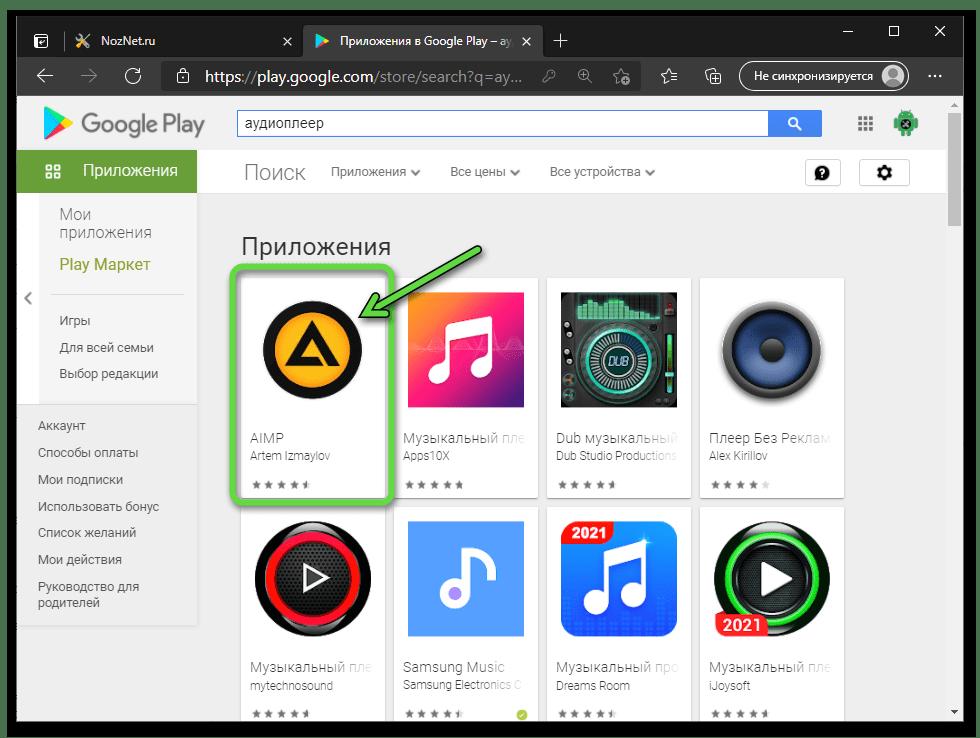Android Google Play Market Μετάβαση στη σελίδα εφαρμογής από την αναζήτηση της διαδικτυακής έκδοσης της υπηρεσίας