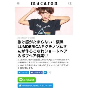 メディア掲載macaron/マカロン