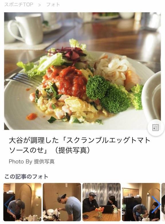 【朗報】大谷、料理の腕前も桁外れだった