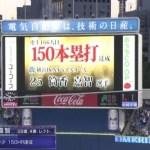 【祝報】DeNA筒香 球団史上最年少での通算150HR達成