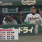 【速報】阪神・鳥谷敬の連続試合出場1939試合でストップ