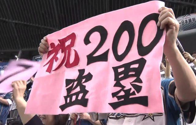 【日本ハム】西川遥輝200盗塁達成!!!!!
