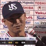 【朗報】青木宣親 打率.276 3本 OPS.749