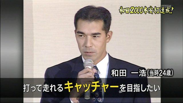和田一浩(29)通算149安打←これwww