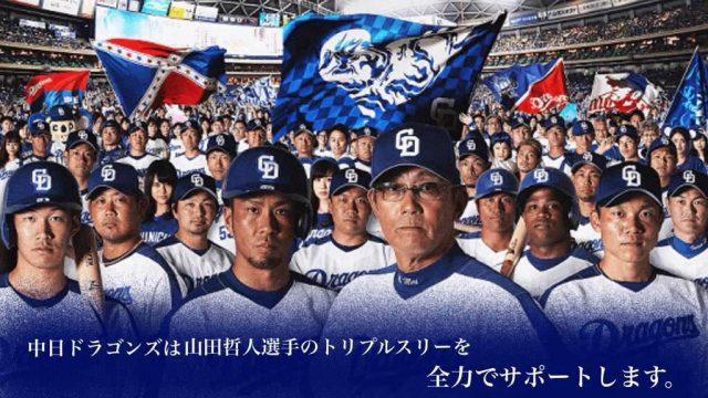 【40-40】ヤクルト山田哲人 .307 22本 21盗塁