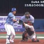 【悲報】巨人・吉川光夫さん、DeNA梶谷を破壊する・・・