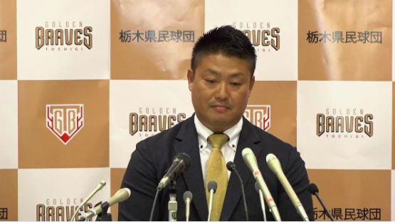 栃木の英雄村田修一さん、引退会見
