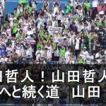 他球団だけどつい口ずさんでしまう3大応援歌、山田哲人、筒香嘉智、あと1人は?